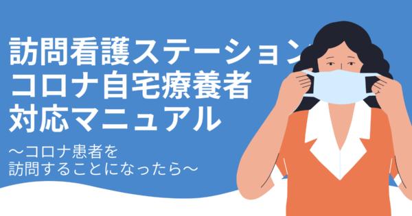 【コロナ対策】訪問看護ステーション自宅療養者対応マニュアル