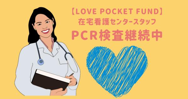 【LOVE POCKET FUND】在宅看護センタースタッフPCR検査継続中‼
