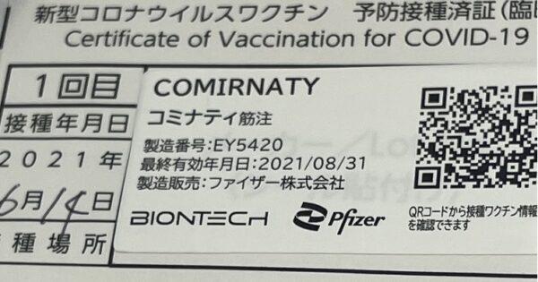 予防接種第1回目終わりました!