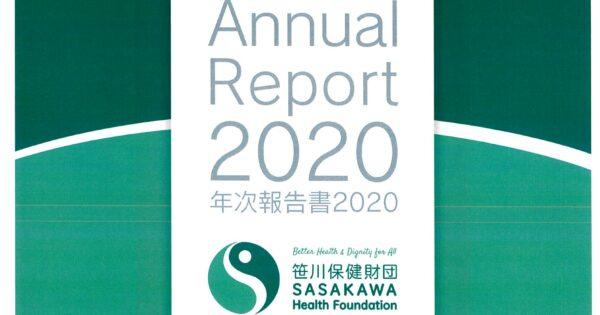 2020年度 年次報告書が完成しました