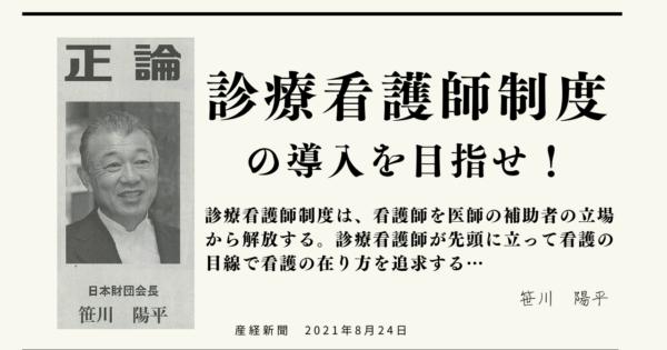 【産経新聞】正論ー診療看護師制度の導入を目指せー