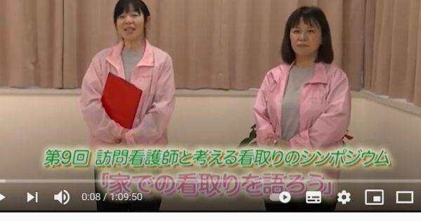 【動画公開】訪問看護師と考える在宅看取り