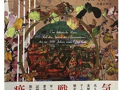 読書の秋・・・楽器をめぐる2冊の本『あるヴァイオリンの旅路』と『調律師の恋』