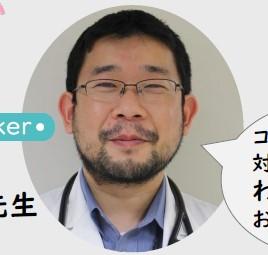 忽那賢志先生特別公開講座 新型コロナウイルスを正しく理解しよう。